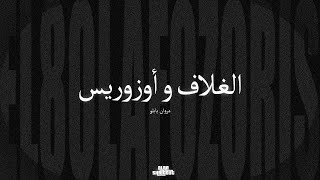 MARWAN PABLO - EL 8OLAF & OZORIS |  مروان بابلو - الغلاف و أوزوريس بالكلمات(lyrics video))