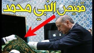 شاهد ماذا فعل أردوغان بقميص النبي محمد ﷺ !! وشاهد أغراضه المخبأة في تركيا!!