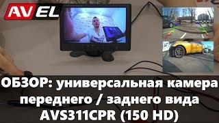 Обзор универсальной камеры заднего / переднего вида c HD сенсором.