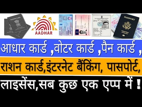 Aadhar card ,Pan card ,Voter card ,Ration card  , Passport , Driving Licence All in one application