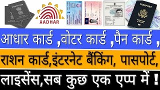 aadhar card pan card voter card ration card passport driving licence all in one application