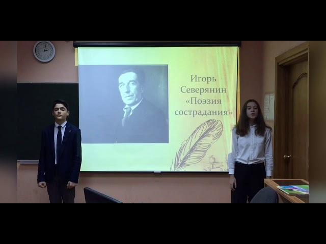 Изображение предпросмотра прочтения – «Сурен, Богдана» читают произведение «Поэзия сострадания» И.В.Северянина