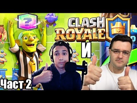 2 ЧАСТ:Аз и Слави от The Clashers играем Touchdown Challenge!
