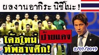 """ประวัติและผลงาน""""อากิระ นิชิโนะ"""" โค้ชใหม่ป้ายแดงของฟุตบอลทีมชาติไทย"""