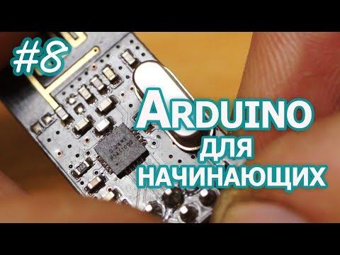 Уроки Arduino, #8, Как заставить работать NRF24L01