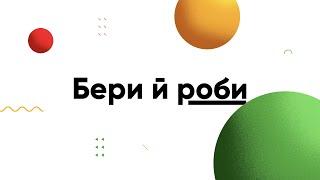 Промо-ролик онлайн-курсу «Бери й роби»
