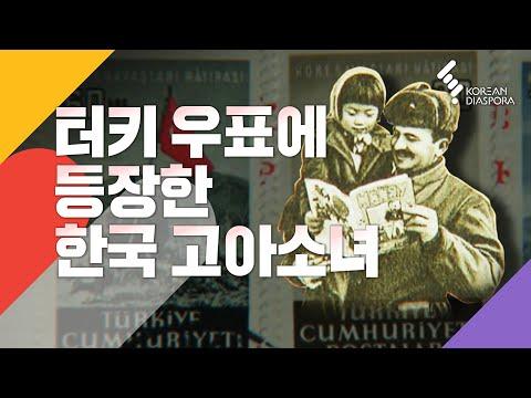 [ENG CC] 터키 우표에 등장한 한국 고아소녀 Ankara School- Ankara Okulu_The Korean orphan girl on a Turkish stamp