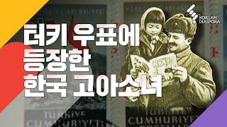 [ENG C.C] 터키 우표에 등장한 한국 고아소녀 Ankara School- Ankara Okulu_The Korean orphan girl on a Turkish stamp