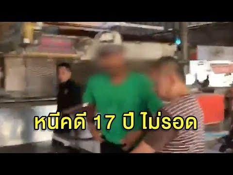 ทลายคาราโอเกะย่านบางรัก จับเจ้าของร้าน-มาม่าซัง ลวงเด็กค้าบริการ - วันที่ 04 Oct 2019 Part 36/42