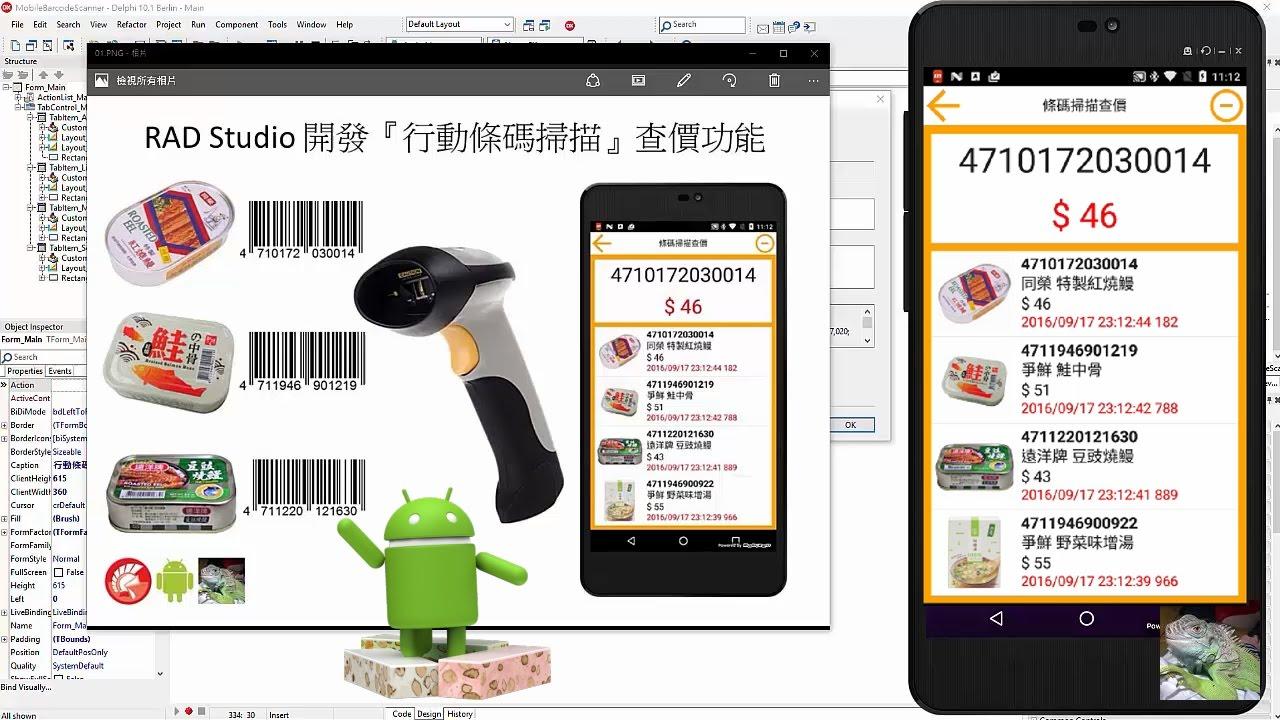 RAD Studio 10 1 Berlin - Delphi Barcode Scanner Android 行動條碼掃描