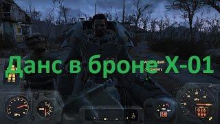 Fallout 4- броня Х-01 на паладине Дансе как переодеть паладина данса iegres tv