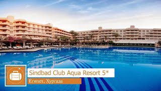 Обзор отеля Sindbad Club Aqua Resort 5 в Хургаде Египет от менеджера Discount Travel
