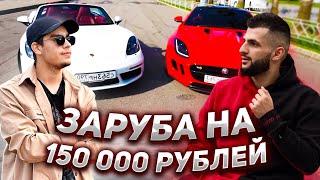 ГОНКА НА 150 000 РУБЛЕЙ JAGUAR VS PORSCHE