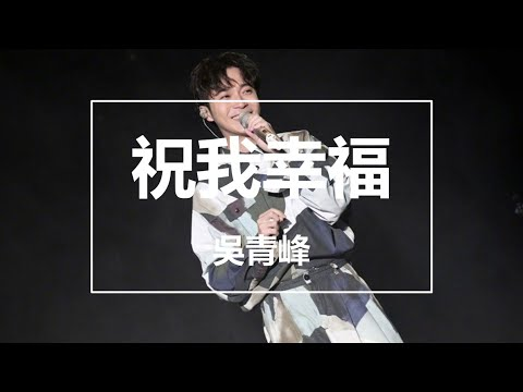 【純享】青峰 - 祝我幸福(Live) (蒙面唱將猜猜猜第三季) 完整高清音質 歌词CC 無雜音純歌聲版