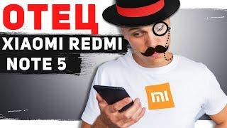 Отец Xiaomi Redmi Note 5 подъехал. Один как Два