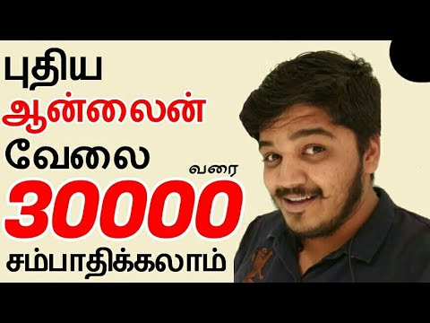 Online Job 10 | Without Investment in India | Best Online Job - Tamil | தமிழ்