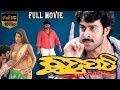 Chhatrapatiodiya full movie  prabhas  shriya saran  arti agarwal  bhanupriya  tvnxt odia