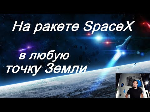 Ракета Илона Маска вместо самолета / На ракете SpaceX в любую точку Земли