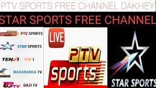 Ptv Sports Star Sports Ten1 Gazi Tv Maasranga Tv All Sports Channel FREE 2019