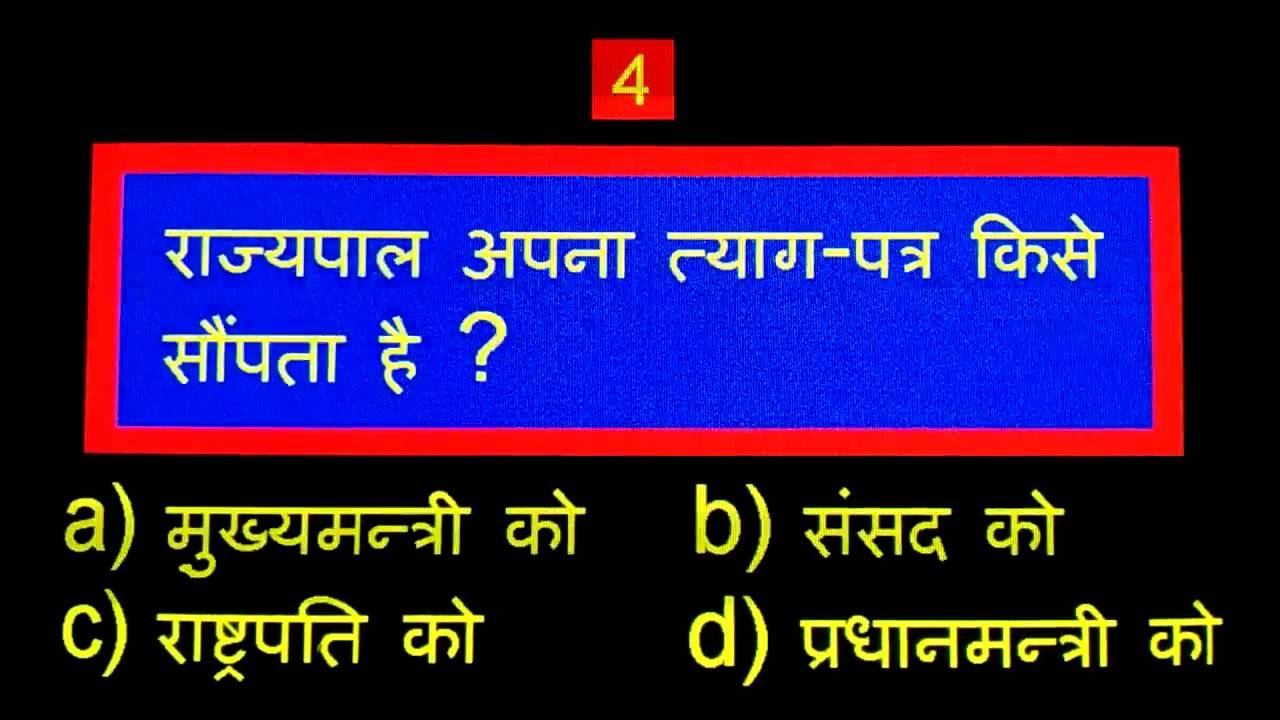 GK In Hindi | Gk Questions | Gk Hindi | Gk For Kids | Gk About India | Gk  Video | Gktoday |