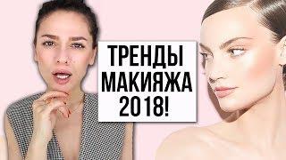видео Особенности свадебного макияжа, естественный и натуральный стиль