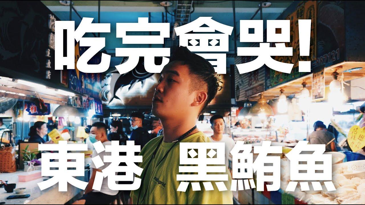 【廢物團遊台灣】小琉球前 殺進 東港華僑魚市場 / 試吃黑鮪魚金三角 牛肉丼