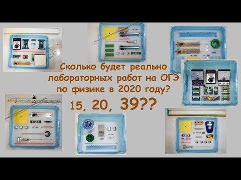 Сколько будет реально лабораторных работ на ОГЭ  по физике в 2020 году?
