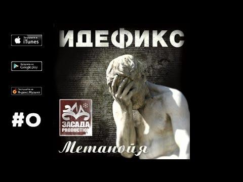 """Идефикс - Не родной (""""Метанойя"""", 2008)"""
