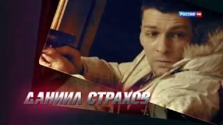 Принцип Хабарова, 3 серия, детективный сериал