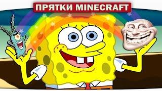 ч.17 Спанч Боб колдует в Красти Крабс - Прохождение Карт Minecraft (Прятки)
