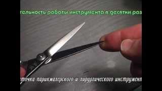 Лазерная заточка и ремонт парикмахерского инструмента.