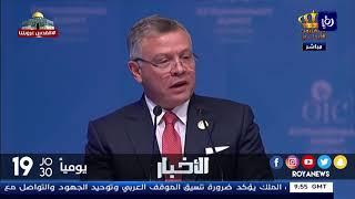 جلالة الملك يحذر من تداعيات غياب حل عادل للقضية الفلسطينية - (13-12-2017)