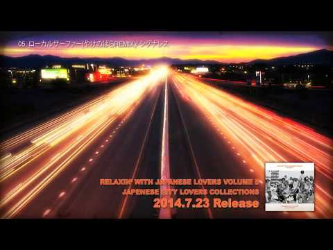 RELAXIN' WITH JAPANESE LOVERS VOLUME 5 JAPANESE CITY LOVERS COLLECTIONS  TRAILER