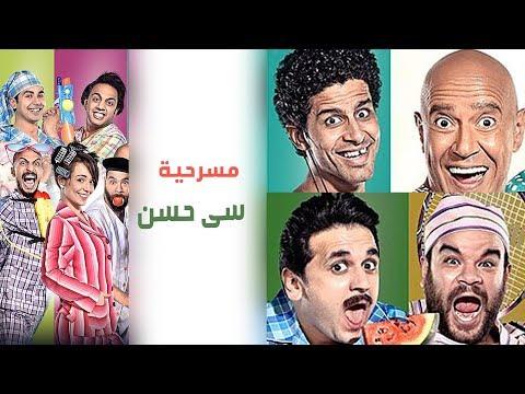 Masrah Masr ( Sy Hassan)   مسرح مصر - مسرحية سي حسن