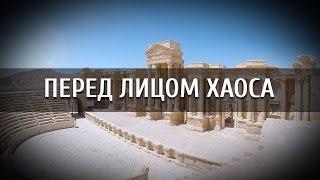 Перед лицом хаоса. Сохранение материального и нематериального исторического наследия в XXI веке