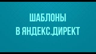 Шаблоны в Яндекс Директ. Подстановка ключевой фразы в заголовок.