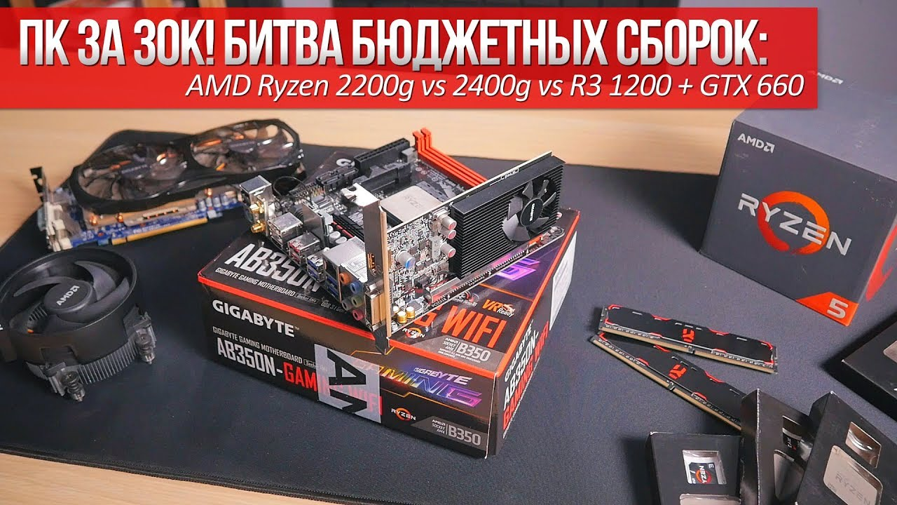 ПК за 30к - битва бюджетных сборок: AMD Ryzen 2200g vs 2400g vs R3 1200 + GTX 660