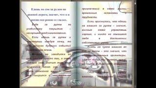 видео Сонник: белая машина