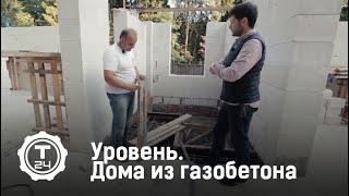 Уровень. Дома из газобетона | Т24