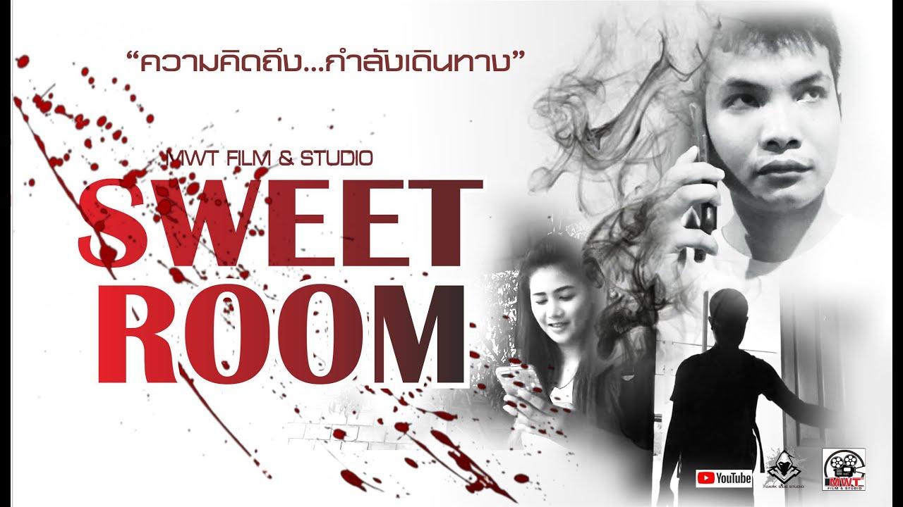 หนังสั้น SWEET ROOM (สวีทรูม)  ร.ร.มัธยมวัดธาตุ (รัตนวิมลอนุสรณ์)