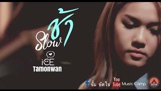 ช้า (Slow) - ไอซ์ ธมลวรรณ [ Official lyrics Video ]