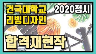 [메타코드TV]건국대 리빙디자인 재현작+_+ 2020정…