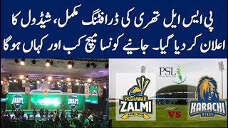 PCB Announced Schedule of PSL 3 in 2018 - Draft Completed