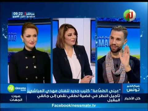 Sbeh Elkhir Le Mag Du Mercredi 29 Novembre 2017