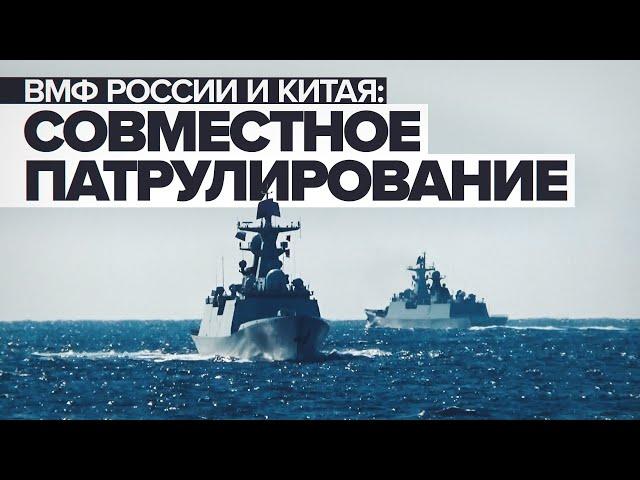 Совместное патрулирование ВМФ России и Китая в Тихом океане