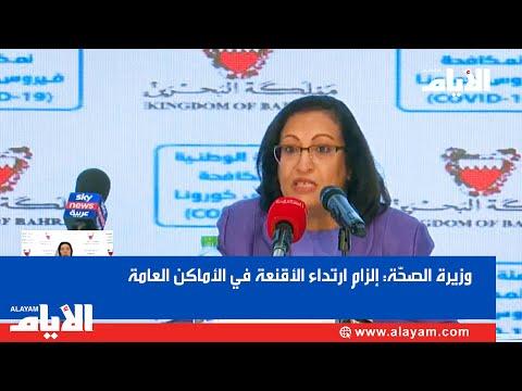 وزيرة الصحّة إلزام ارتداء الكمّامات في الأماكن العامة  - نشر قبل 31 دقيقة