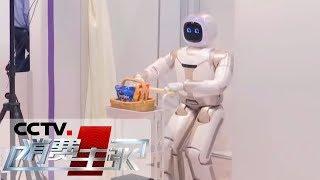 《消费主张》 20200120 直击2020年美国消费电子展| CCTV财经