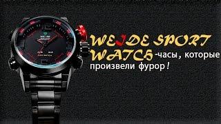 таки это часы weide обзор пример одного таких
