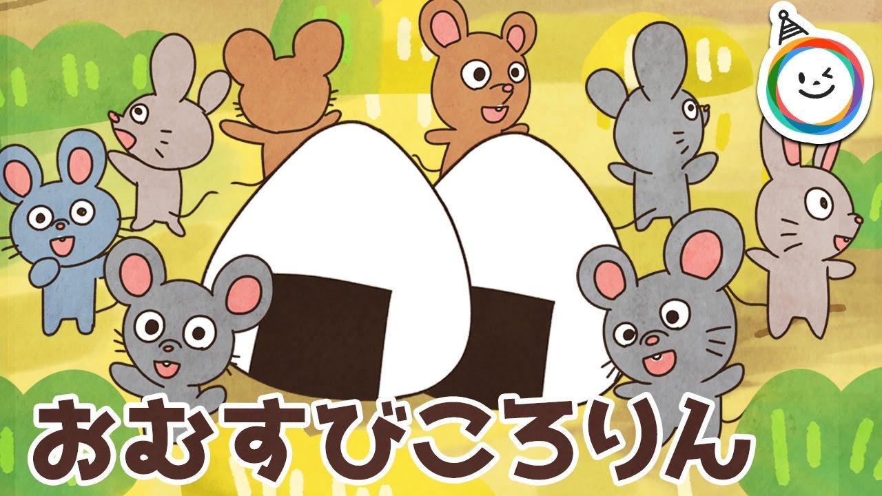 おむすびころりん 童話 動く絵本日本の昔話 Youtube