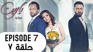 Ya Rayt يا ريت  Episode 07